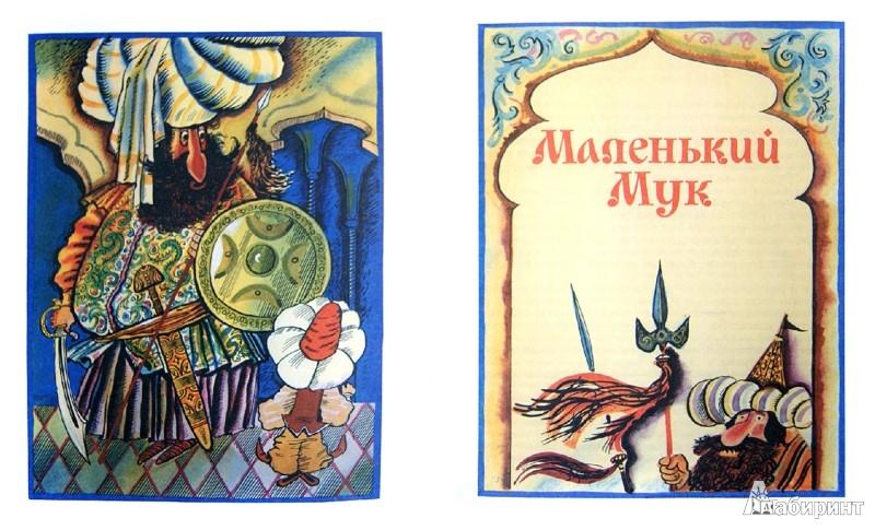 Иллюстрация 1 из 26 для Сказки - Вильгельм Гауф | Лабиринт - книги. Источник: Лабиринт