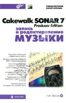 Cakewalk SONAR 7 Producer Edition. Запись и редактирование музыки (+CD)