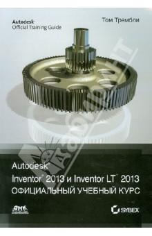 Autodesk Inventor 2013 и Inventor LT 2013. Основы. Официальный учебный курс