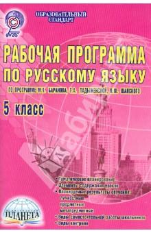 Рабочая программа по русскому языку. 5 класс. (по программе М. Баранова, Т.Ладыженской и др.) ФГОС