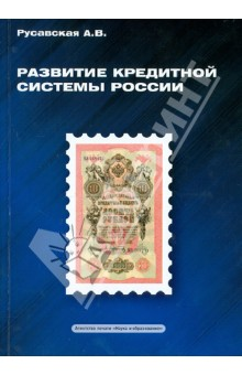 Развитие кредитной системы России: Монография
