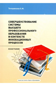 купить Совершенствование системы высшего профессионального образования недорого