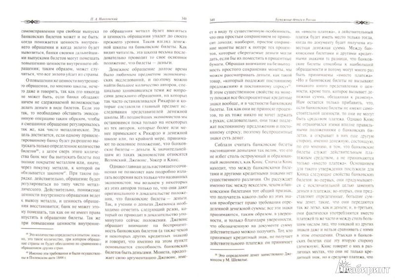 Иллюстрация 1 из 24 для История денег в России - Кауфман, Никольский | Лабиринт - книги. Источник: Лабиринт
