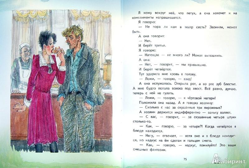 Иллюстрация 1 из 5 для Рассказы для детей - Михаил Зощенко | Лабиринт - книги. Источник: Лабиринт