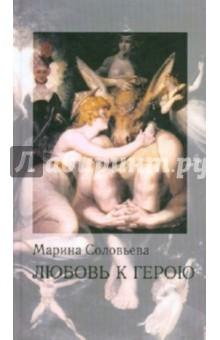 Любовь к герою наталья печерская одиннадцать… 1998 2009 стихи
