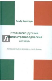Итальянско-русский лингвострановедческий словарь