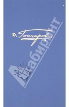 Полное собрание сочинений и писем в 20-ти томах. Том 4 . Обломов полное собрание сочинений и писем в 12 ти томах том 9 статьи 1867