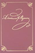 Полное собрание сочинений в 20-ти томах. Том 2. Стихотворения. Книга 1. Петербург. 1817-1820