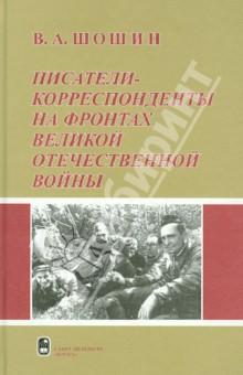 Писатели-корреспонденты на фронтах Великой Отечественной Войны 10 популярных фильмов о великой отечественной войне dvd