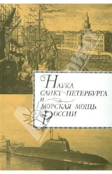 Наука Санкт- Петербурга и морская мощь России. В 2 томах. Том 2