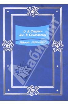 О. В. Струве - Дж. В. Скиапарелли. Переписка. 1859-1904