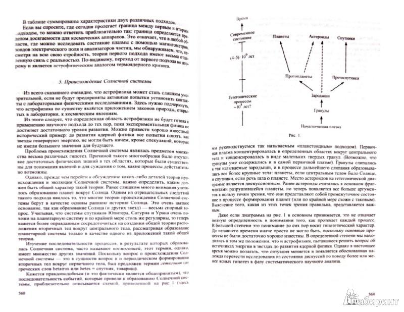 Иллюстрация 1 из 13 для Лауреаты нобелевской премии по физике. Том 2. 1951-1980. Биографии, лекции, выступления | Лабиринт - книги. Источник: Лабиринт