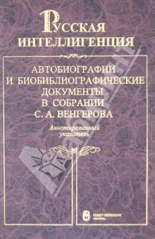 Русская интеллигенция. Аннотированный указатель. В 2-х томах. Том 1. А-Л