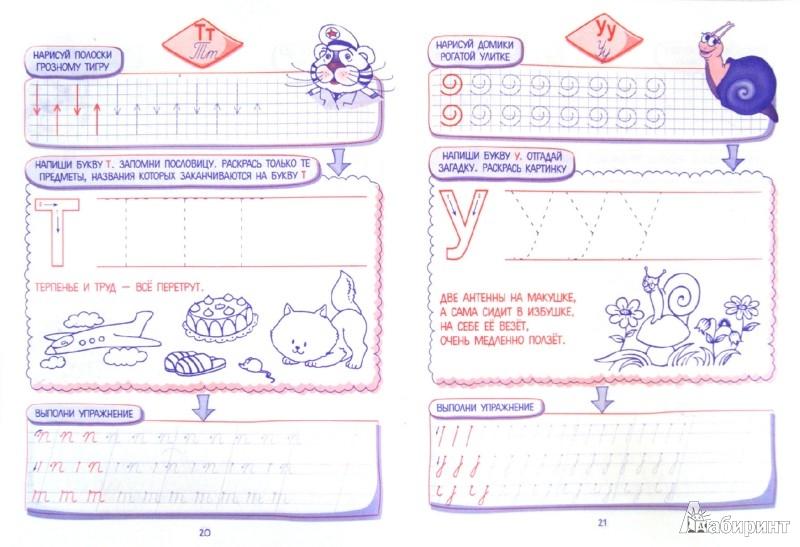 Иллюстрация 1 из 5 для Уроки письма. Развивающие пособие | Лабиринт - книги. Источник: Лабиринт