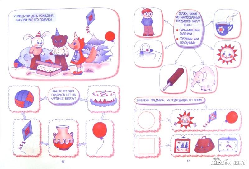 Иллюстрация 1 из 13 для Уроки развития творческих способностей. Развивающие пособие | Лабиринт - книги. Источник: Лабиринт