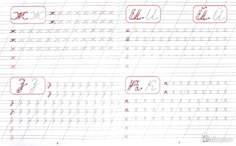 Иллюстрация 1 из 14 для Правильно пишем строчные буквы   Лабиринт - книги. Источник: Лабиринт