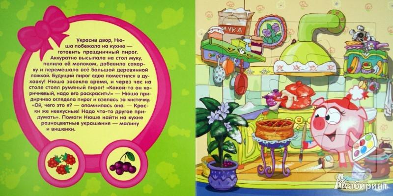 Иллюстрация 1 из 10 для День Рождения Нюши. Смешарики. Моя первая книжка-мозаика | Лабиринт - книги. Источник: Лабиринт