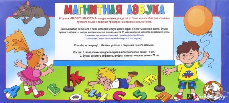 Иллюстрация 1 из 9 для Магнитная азбука. Буквы русского алфавита, цифры, математические знаки (35 мм) (00859) | Лабиринт - игрушки. Источник: Лабиринт