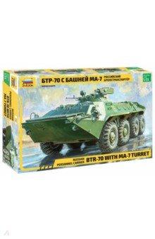 Российский бронетранспортер БТР-70 с башней МА-7 (3587) Звезда