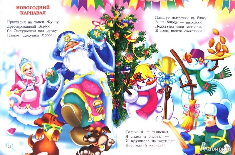 Иллюстрация 1 из 29 для Стихи и сказки про Новый год | Лабиринт - книги. Источник: Лабиринт