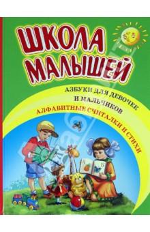 Школа малышей. Азбуки для девочек и мальчиков. Алфавитные считалки и стихи