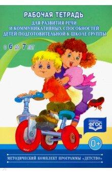Рабочая тетрадь для развития речи и коммуникативных способностей для детей ( с 6 до 7 лет)