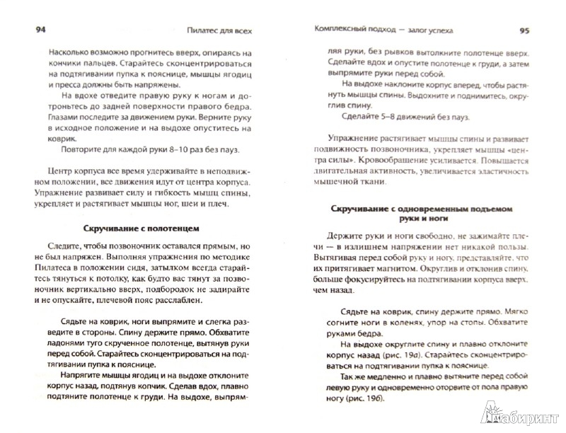 Иллюстрация 1 из 6 для Пилатес для всех. Базовый комплекс упражнений - Ян Новак | Лабиринт - книги. Источник: Лабиринт