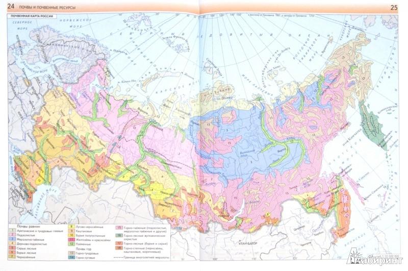 Иллюстрация 1 из 7 для География России. Природа. Население. 8 класс. Атлас. ФГОС | Лабиринт - книги. Источник: Лабиринт