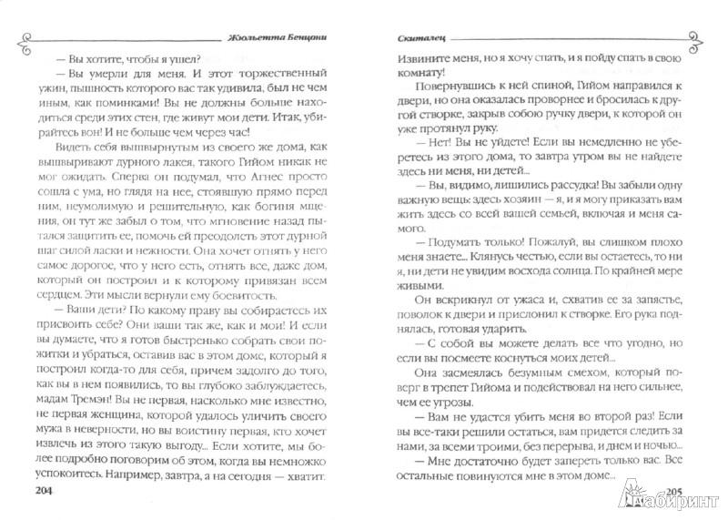 Иллюстрация 1 из 8 для Скиталец - Жюльетта Бенцони | Лабиринт - книги. Источник: Лабиринт