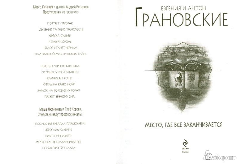 Иллюстрация 1 из 10 для Место, где все заканчивается - Грановская, Грановский | Лабиринт - книги. Источник: Лабиринт