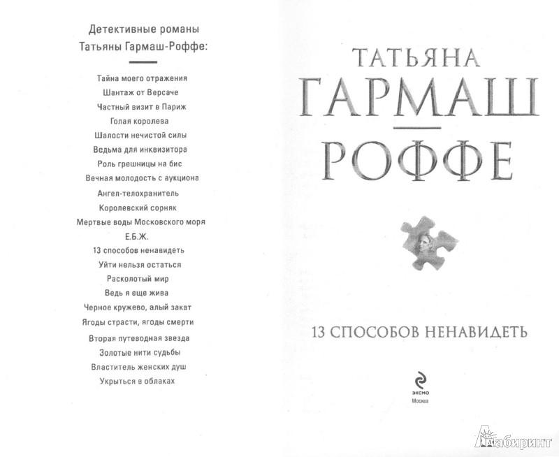 Иллюстрация 1 из 7 для 13 способов ненавидеть - Татьяна Гармаш-Роффе   Лабиринт - книги. Источник: Лабиринт