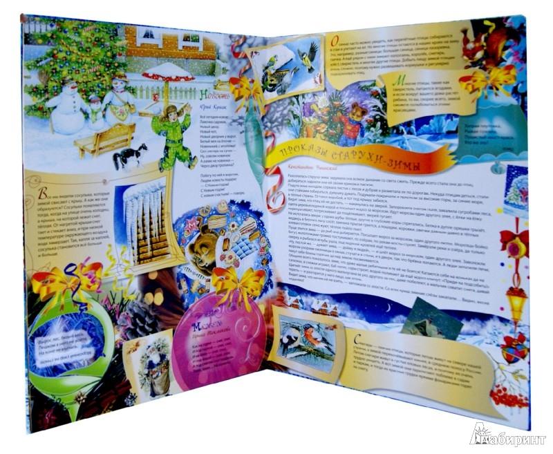 Иллюстрация 1 из 11 для Гигантская новогодняя книга | Лабиринт - книги. Источник: Лабиринт