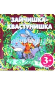Зайчишка-хвастунишка. Русская народная сказка русская сказка