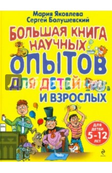 Большая книга научных опытов для детей и взрослых николай щекотилов велосипед нужен каждому веселые сказки для детей ивзрослых
