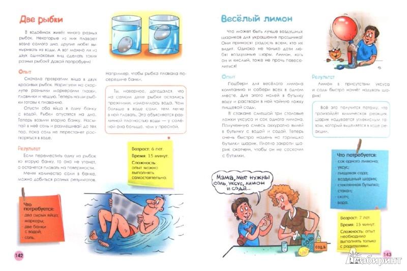 Иллюстрация 1 из 20 для Большая книга научных опытов для детей и взрослых - Яковлева, Болушевский | Лабиринт - книги. Источник: Лабиринт