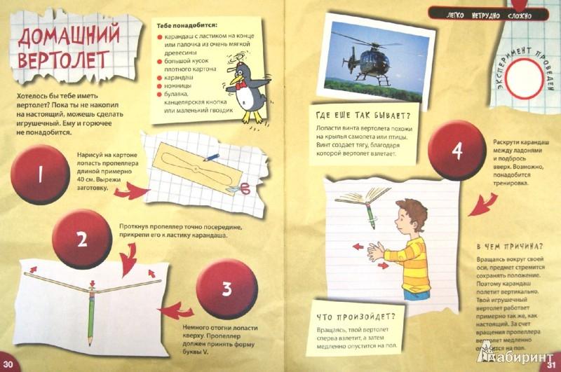 Иллюстрация 1 из 29 для Суперэксперименты | Лабиринт - книги. Источник: Лабиринт