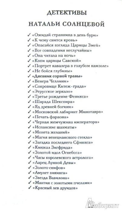 Иллюстрация 1 из 2 для Дневник сорной травы - Наталья Солнцева | Лабиринт - книги. Источник: Лабиринт