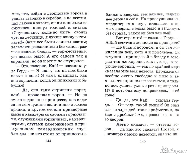 Иллюстрация 1 из 3 для Снежная королева - Ганс Андерсен | Лабиринт - книги. Источник: Лабиринт
