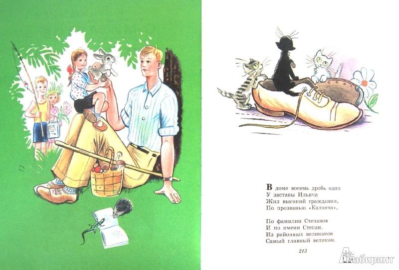 Иллюстрация 1 из 24 для Сказки в картинках В. Сутеева | Лабиринт - книги. Источник: Лабиринт