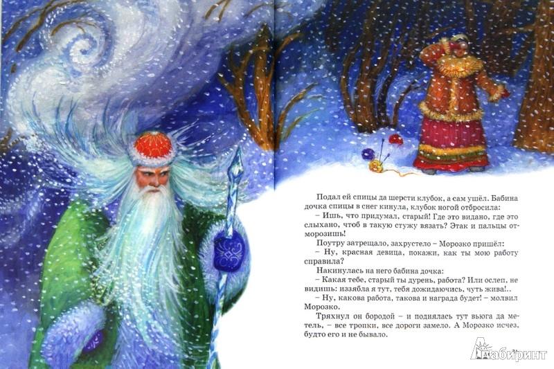 Иллюстрация 1 из 21 для Царевна-лягушка. Сборник русских народных сказок | Лабиринт - книги. Источник: Лабиринт