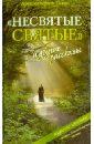 «Несвятые святые» и другие рассказы (+DVD), Архимандрит Тихон (Шевкунов)
