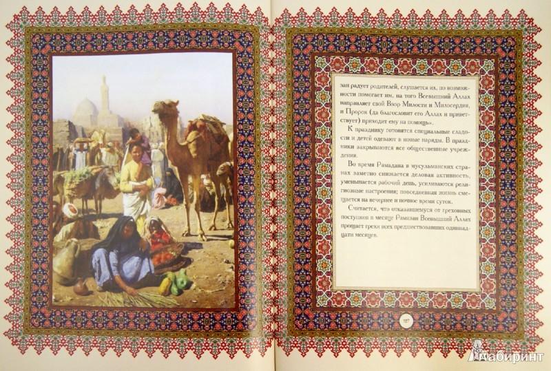 Иллюстрация 1 из 4 для Мусульманские праздники и святыни | Лабиринт - книги. Источник: Лабиринт