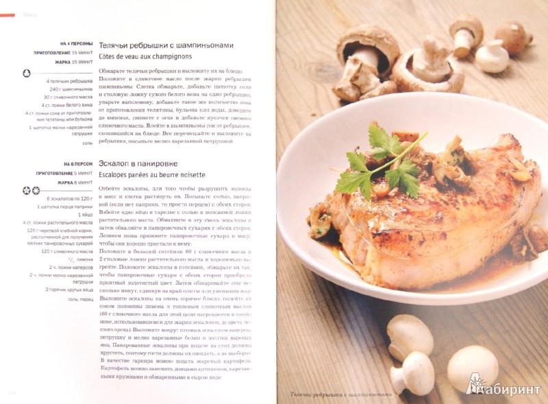 Иллюстрация 1 из 11 для Кухня по сезонам. Все вкусное с рынка - Поль Бокюз | Лабиринт - книги. Источник: Лабиринт