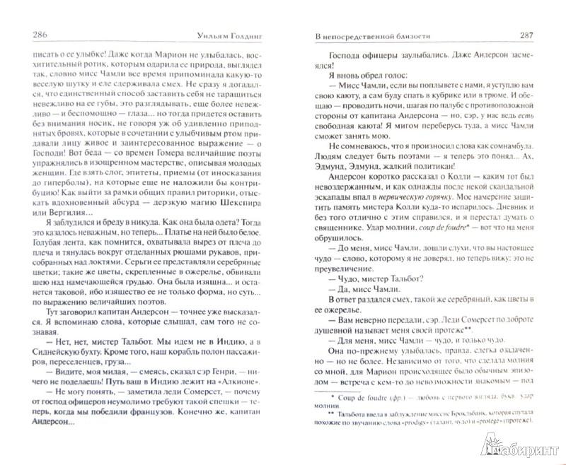 Иллюстрация 1 из 10 для На край света. Ритуалы плавания; В непосредственной близости; Негасимое пламя - Уильям Голдинг | Лабиринт - книги. Источник: Лабиринт