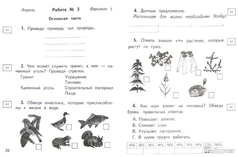 Задание по природо ведению 1 класс