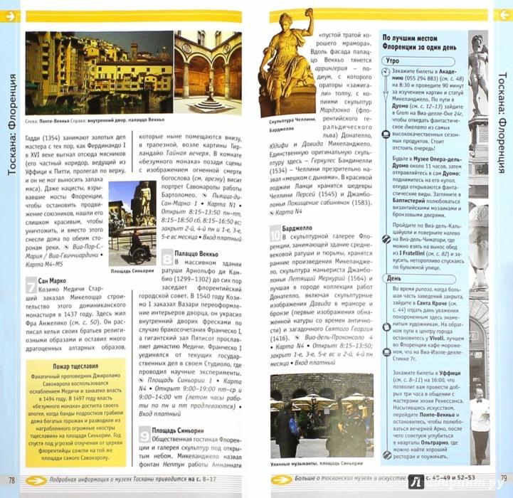 Иллюстрация 1 из 7 для Флоренция и Тоскана - Рейд Брамблетт | Лабиринт - книги. Источник: Лабиринт