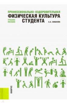 Профессионально-оздоровительная физическая культура студента. Учебное пособие