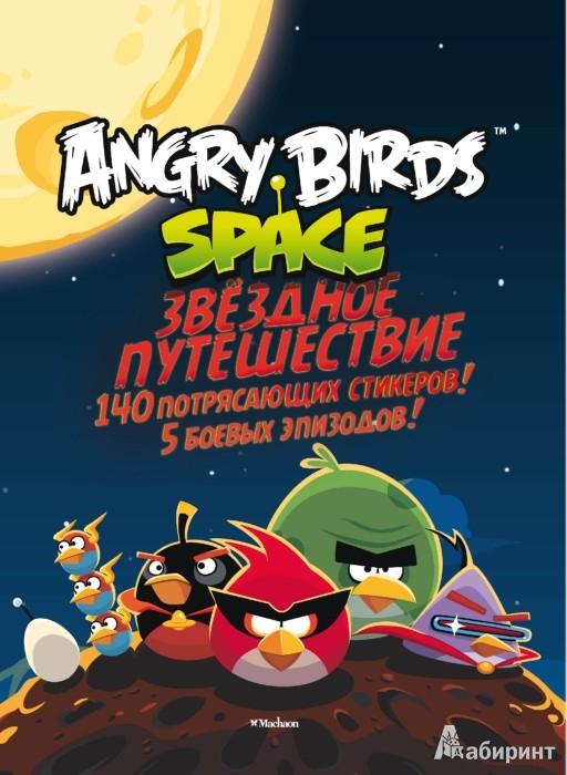 Иллюстрация 1 из 14 для Angry Birds. Space. Звёздное путешествие (со стикерами)   Лабиринт - книги. Источник: Лабиринт