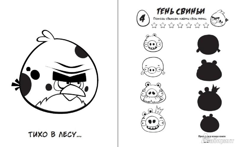 Иллюстрация 1 из 14 для Angry Birds. Свинству - нет! Гигантская книга раскрасок и заданий | Лабиринт - книги. Источник: Лабиринт