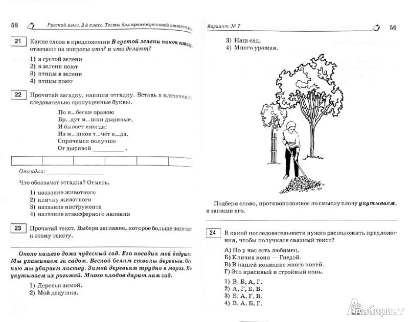 Тесты по русскому 2 класс фгос